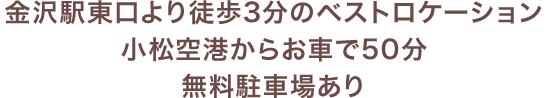 金沢駅東口より徒歩3分のベストロケーション 小松空港からお車で50分 無料駐車場あり