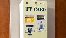 TVカード イメージ
