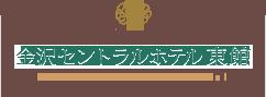 金沢セントラルホテル東館