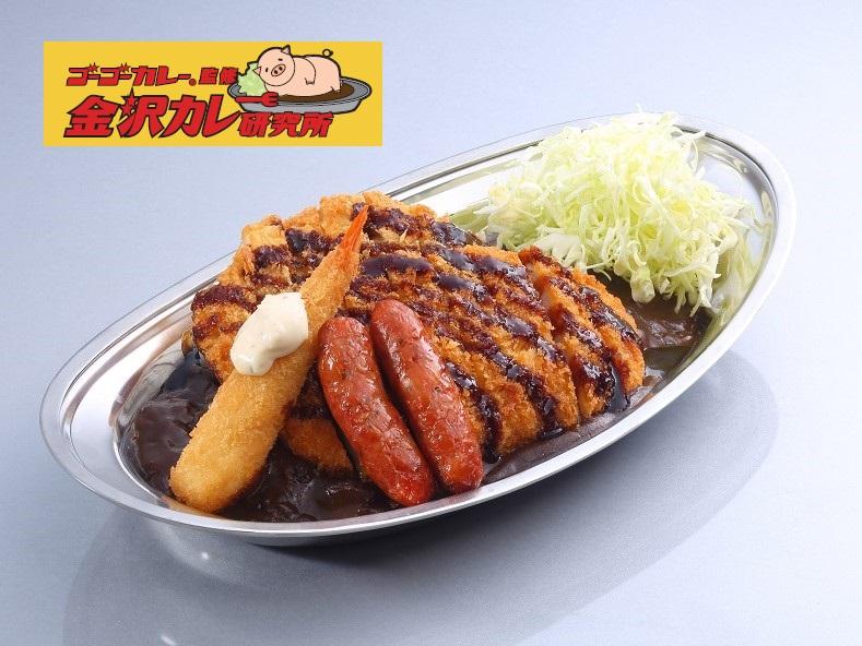 ボリュームたっぷり!金沢カレー(全部のせ) 夕食付プラン【1泊2食付】